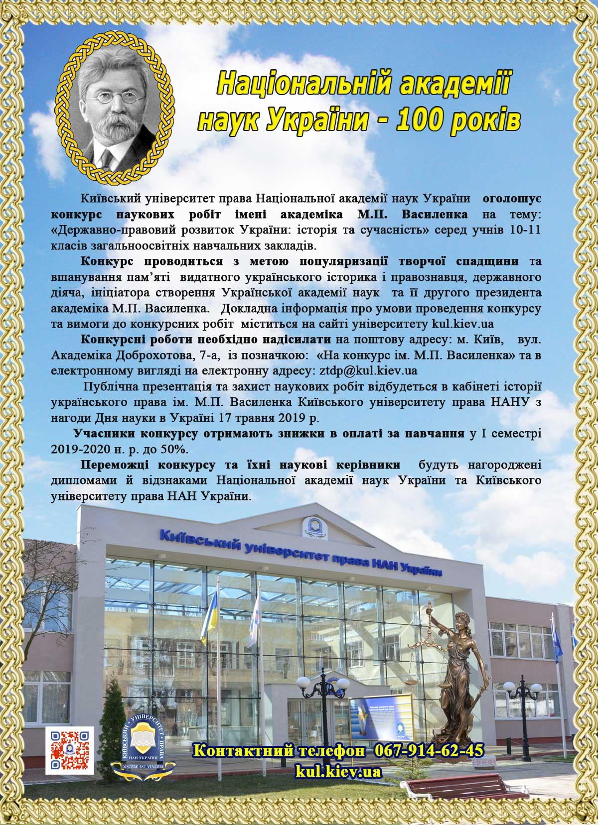 2019_5vasilenko.jpg