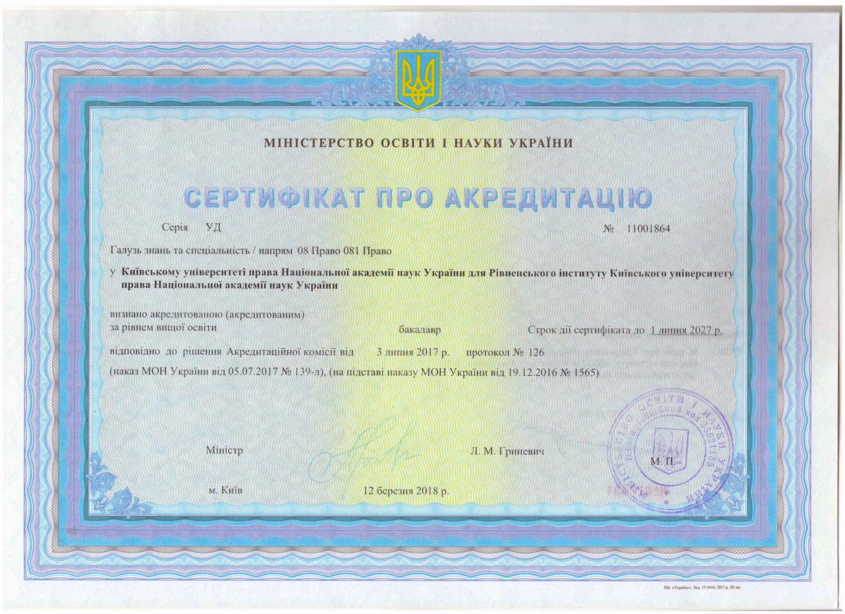 sertifikatrovno.jpg