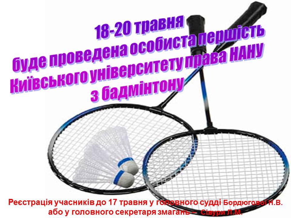 obyava_badminton.jpg