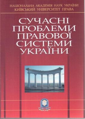 Сучасні проблеми правової системи України